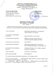 Протокол испытаний № ИЛ-18а/2013 от 27.06.2013