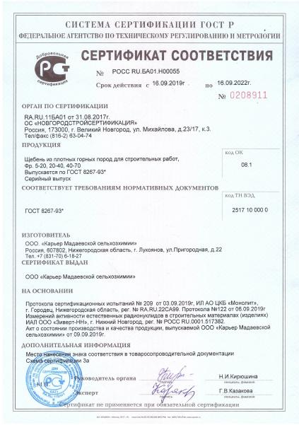 сертификат соответствия 09.2019